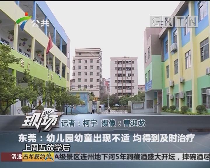 东莞:幼儿园幼童出现不适 均得到及时治疗