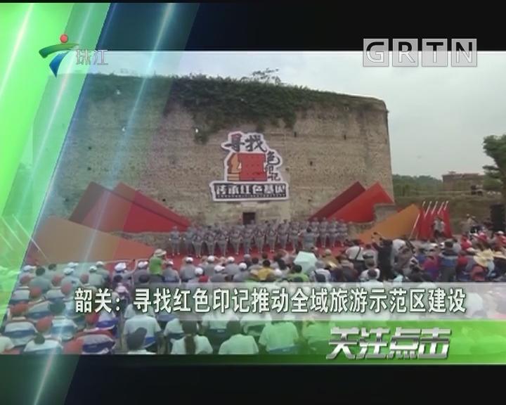 韶关:寻找红色印记推动全域旅游示范区建设