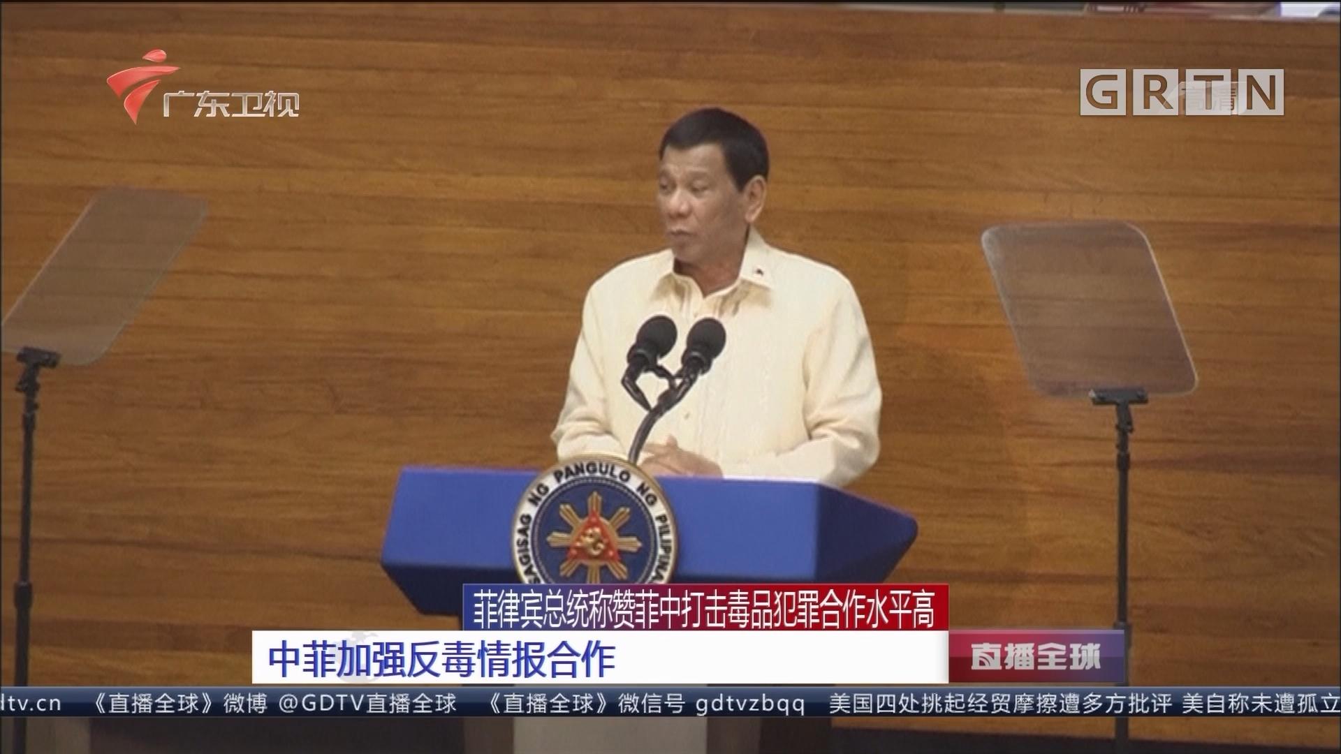 菲律宾总统称赞菲中打击毒品犯罪合作水平高:中菲加强反毒情报合作