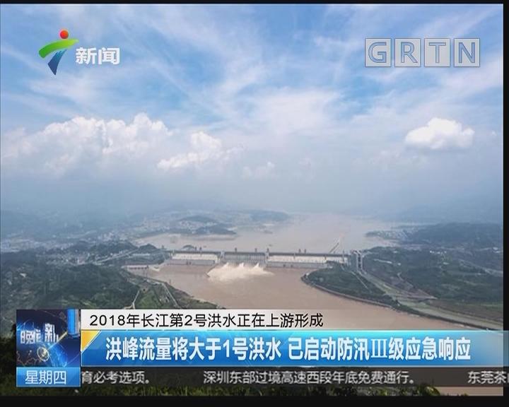 2018年长江第2号洪水正在上游形成:洪峰流量将大于1号洪水 已启动防汛Ⅲ级应急响应