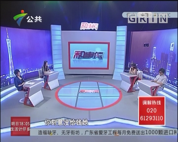 [2018-07-12]和事佬:钱重情逝谁之过(上)