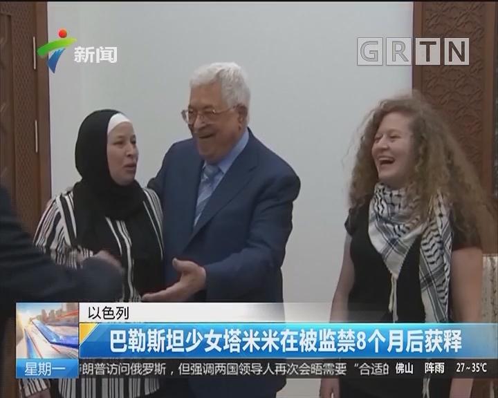 以色列:巴勒斯坦少女塔米米在被监禁8个月后获释