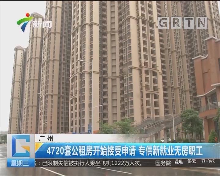 广州:4720套公租房开始接受申请 专供新就业无房职工