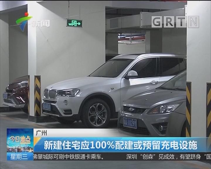 广州:新建住宅应100%配建或预留充电设施