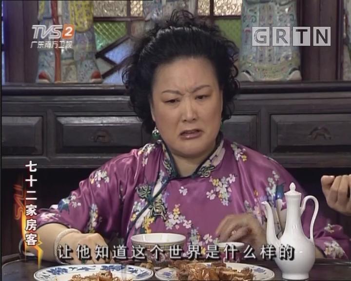 [2018-07-24]七十二家房客:西关大屋(下)