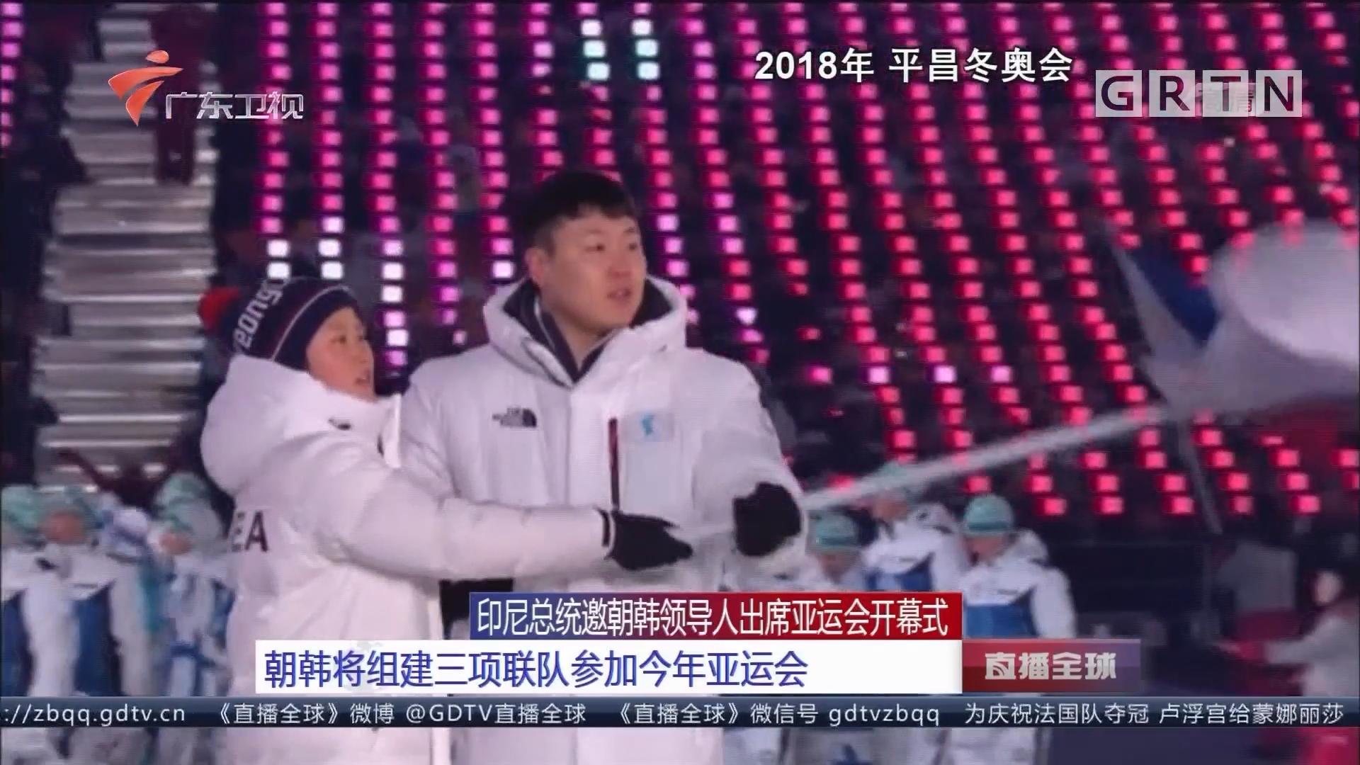 印尼总统邀朝韩领导人出席亚运会开幕式:朝韩将组建三项联队参加今年亚运会