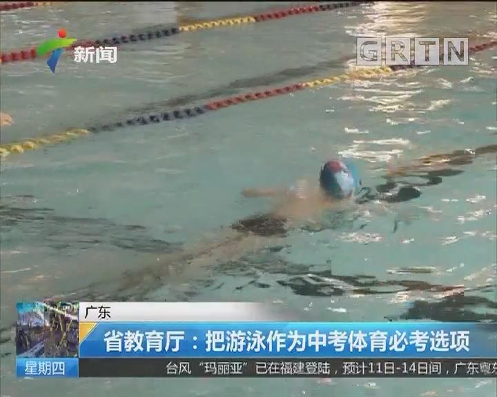广东 省教育厅:把游泳作为中考体育必考选项