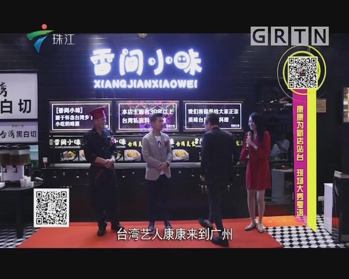 康康为新店站台 现场大秀粤语