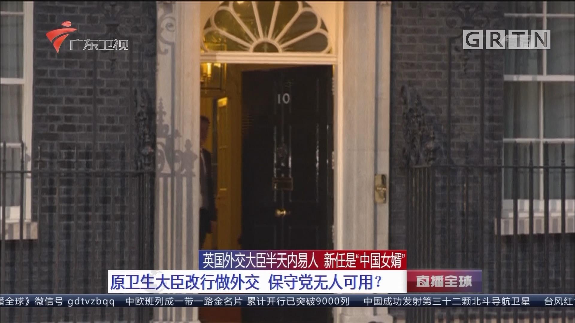 """英国外交大臣半天内易人 新任是""""中国女婿"""":原卫生大臣改行做外交 保守党无人可用?"""