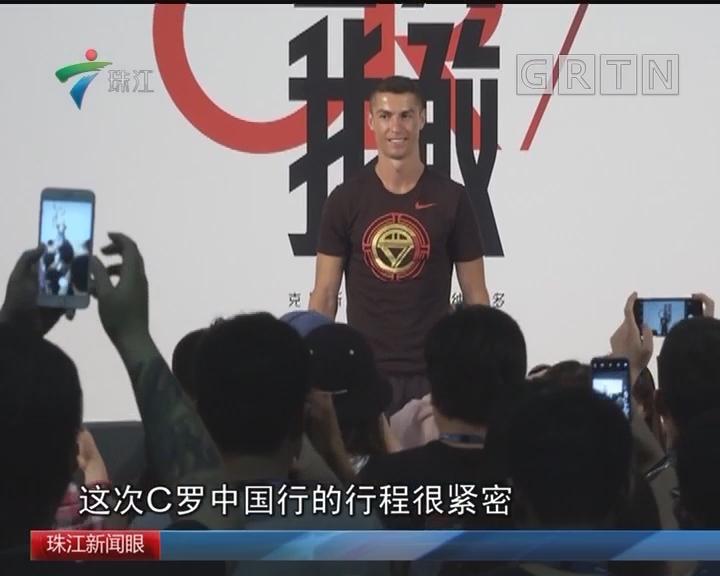 C罗亮相北京 与58名少年切磋球技