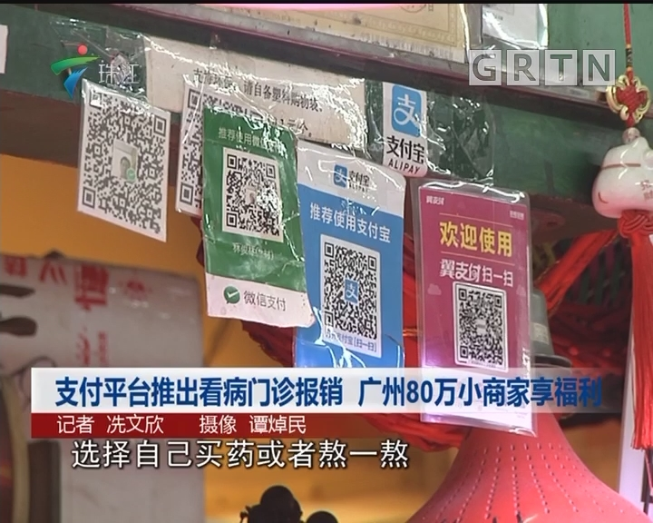 支付平台推出看病门诊报销 广州80万小商家享福利
