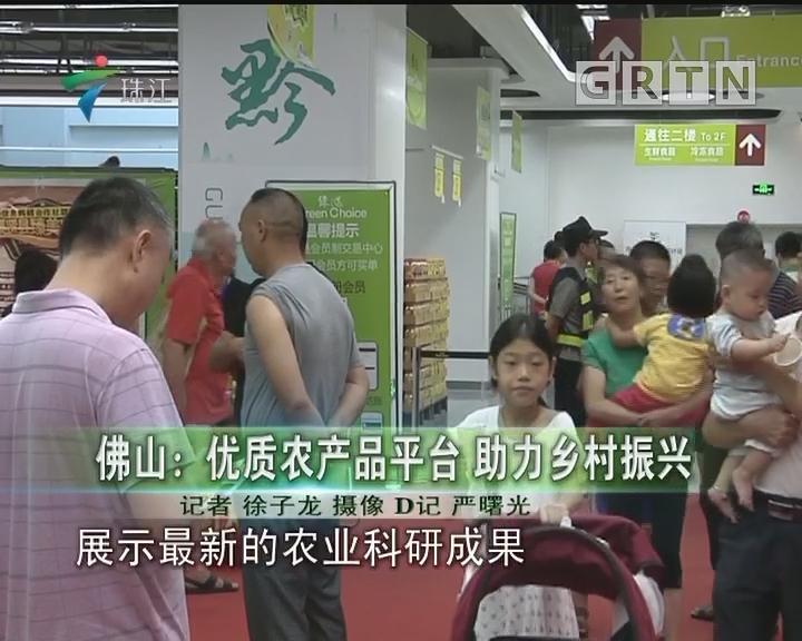佛山:优质农产品平台 助力乡村振兴