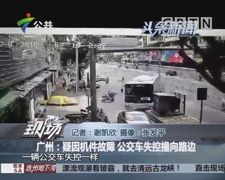 广州:疑因机件故障 公交车失控撞向路边
