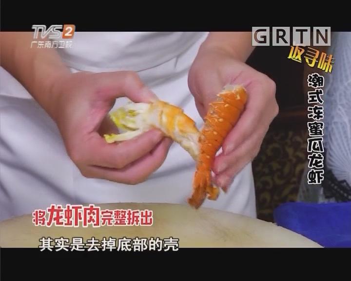 潮式冻蜜瓜龙虾