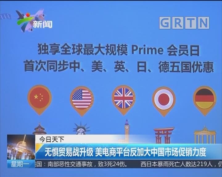 无惧贸易战升级 美电商平台反加大中国市场促销力度