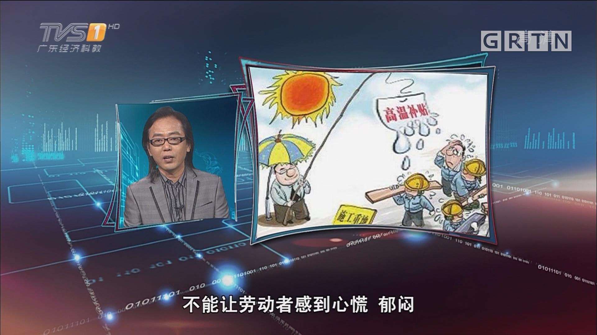 """[HD][2018-07-19]马后炮:加长版三伏天 请为劳动者撑起""""遮阳伞"""""""