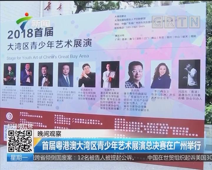 首届粤港澳大湾区青少年艺术展演总决赛在广州举行