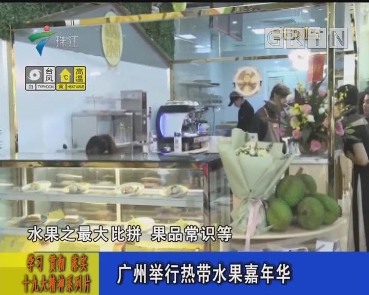 广州举行热带水果嘉年华