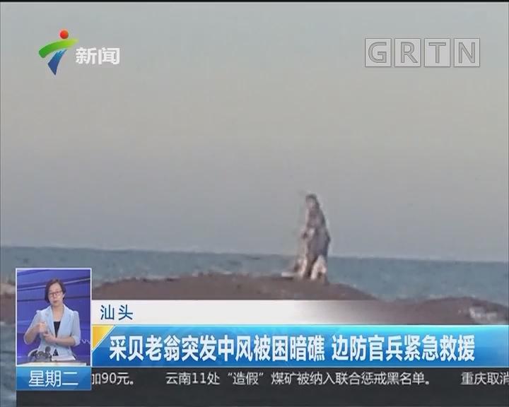 汕头:采贝老翁突发中风被困暗礁 边防官兵紧急救援