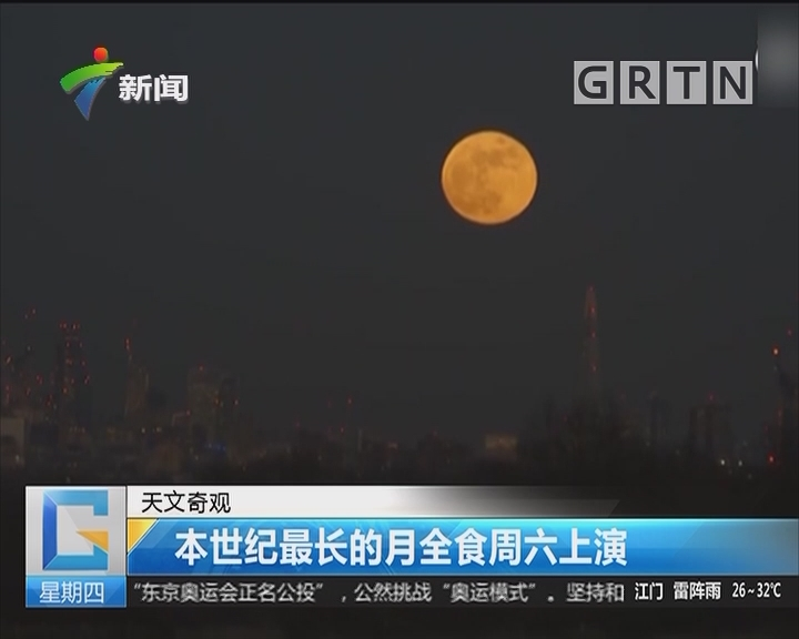 天文奇观:本世纪最长的月全食周六上演