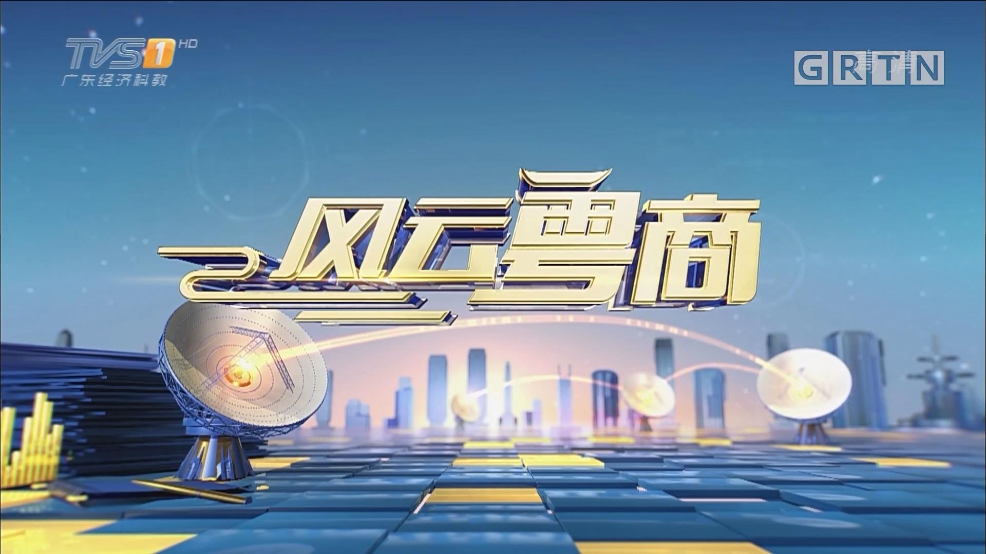 [HD][2018-07-14]风云粤商