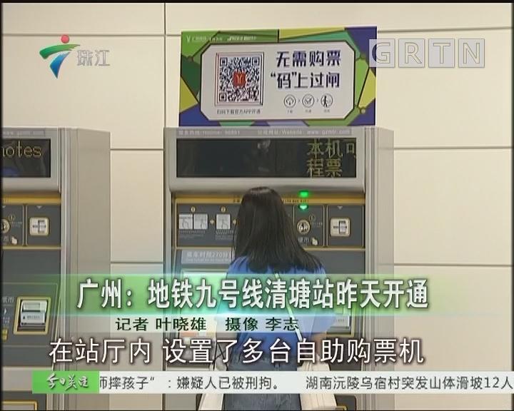 广州:地铁九号线清塘站昨天开通