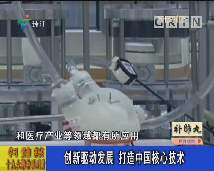 创新驱动发展 打造中国核心技术