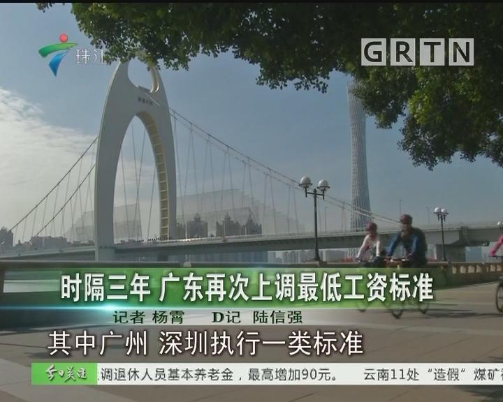 时隔三年 广东再次上调最低工资标准