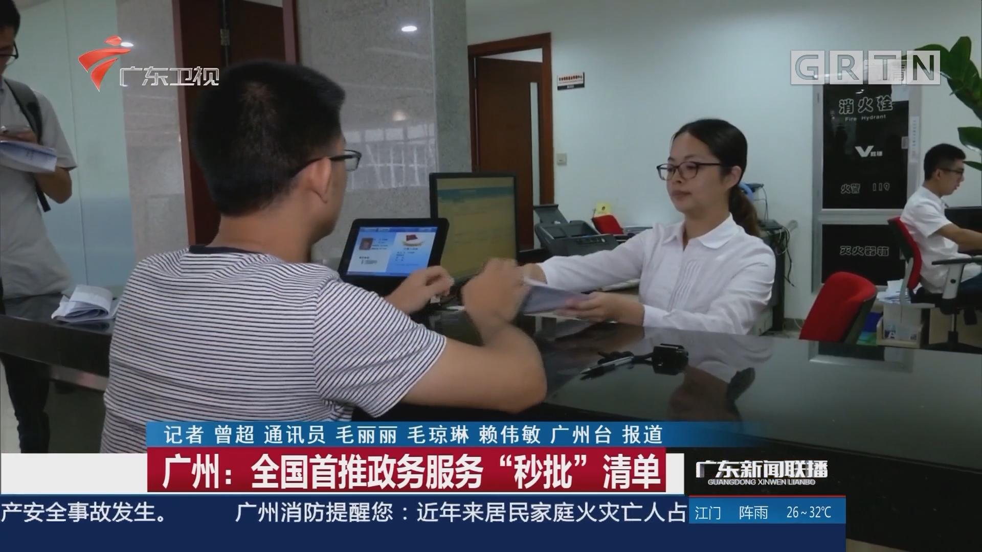 """广州:全国首推政务服务""""秒批""""清单"""