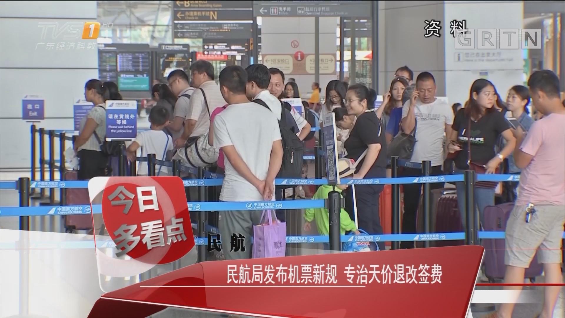 民航:民航局发布机票新规 专治天价退改签费