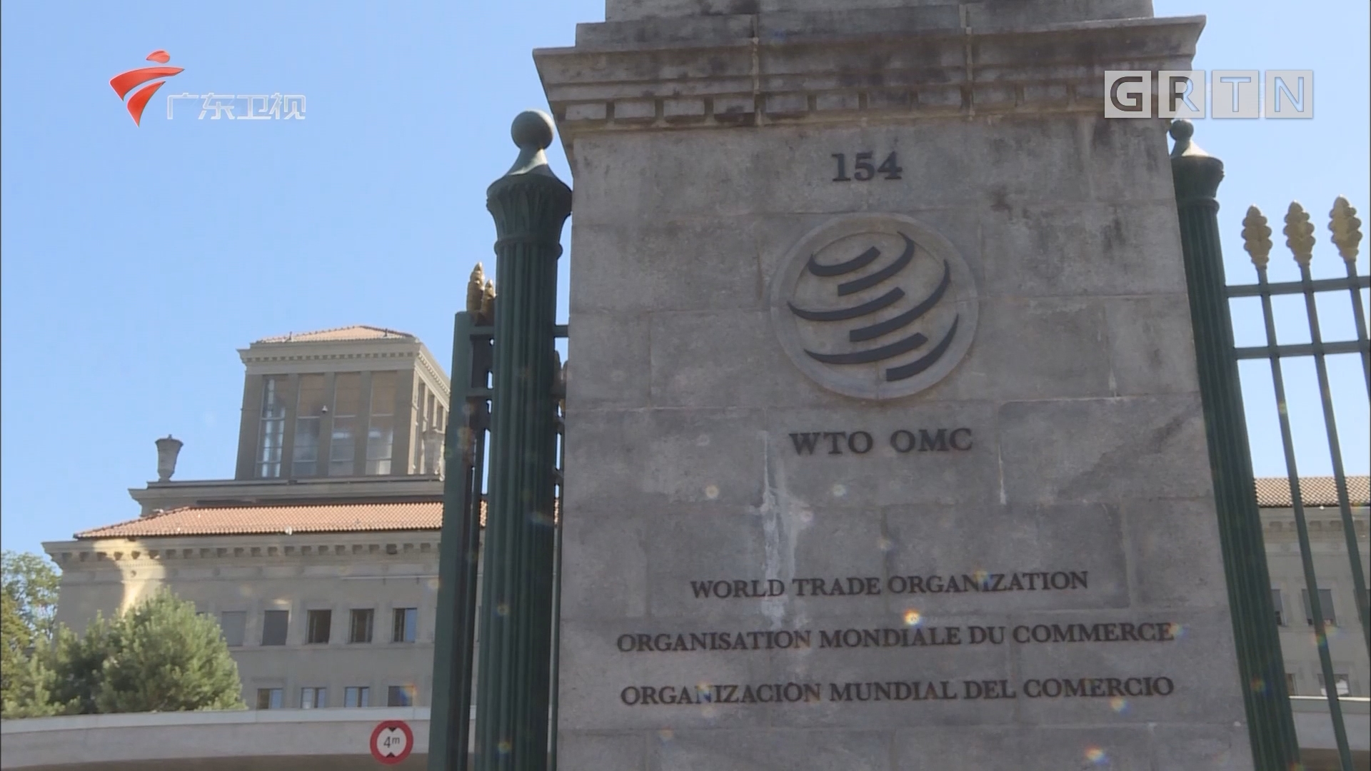 WTO对中国第七次贸易政策审议:中国是多边贸易体制的坚定支持者