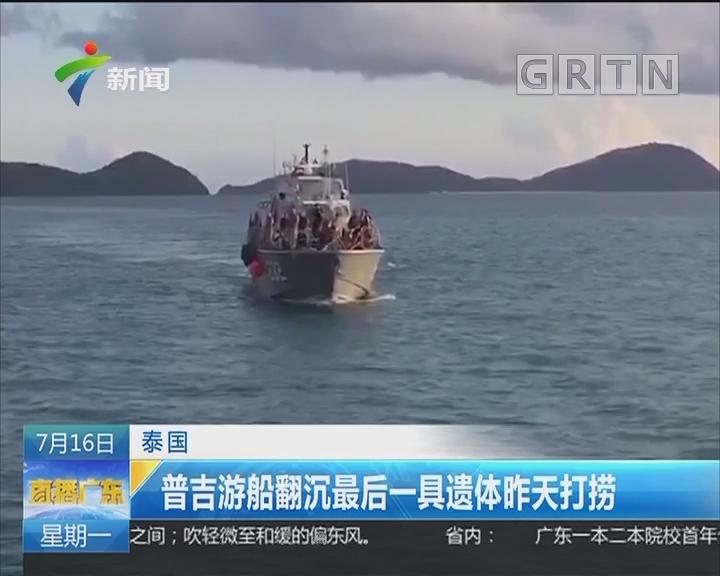 泰国:普吉游船翻沉最后一具遗体昨天打捞