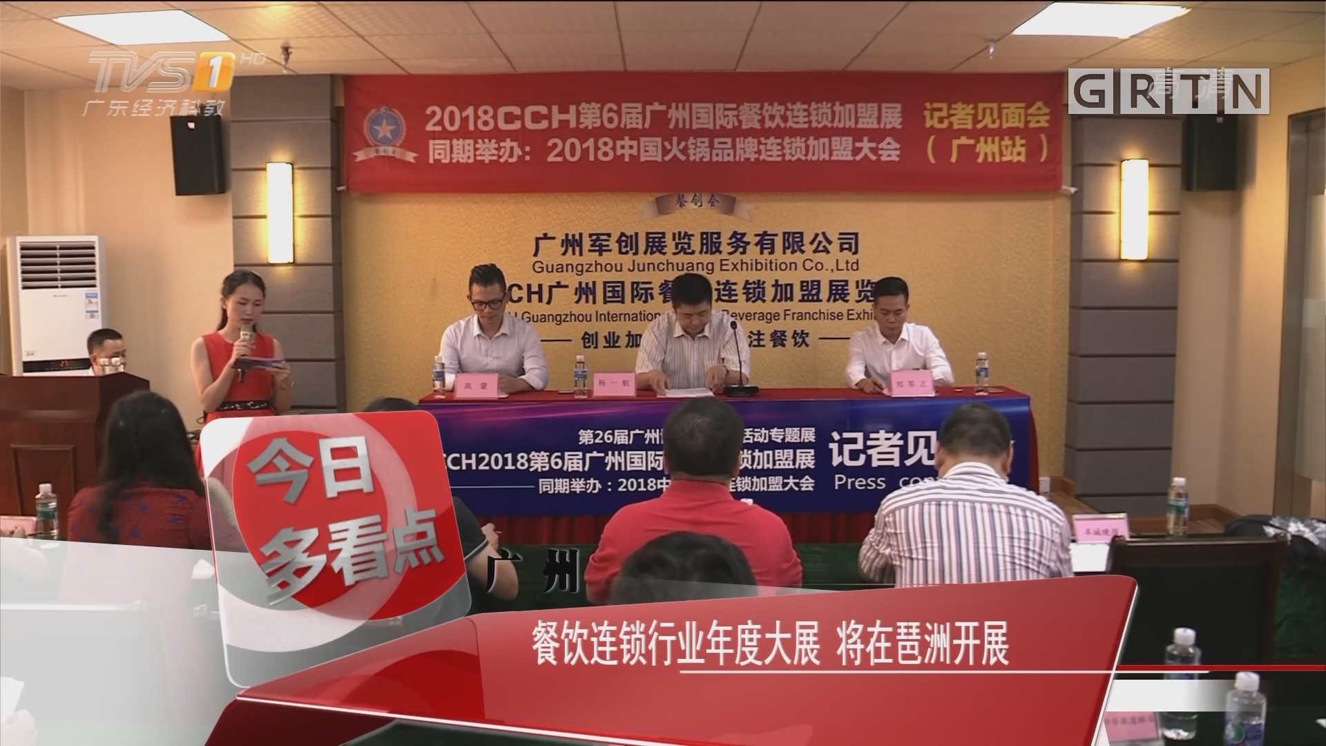 广州:餐饮连锁行业年度大展 将在琶洲开展