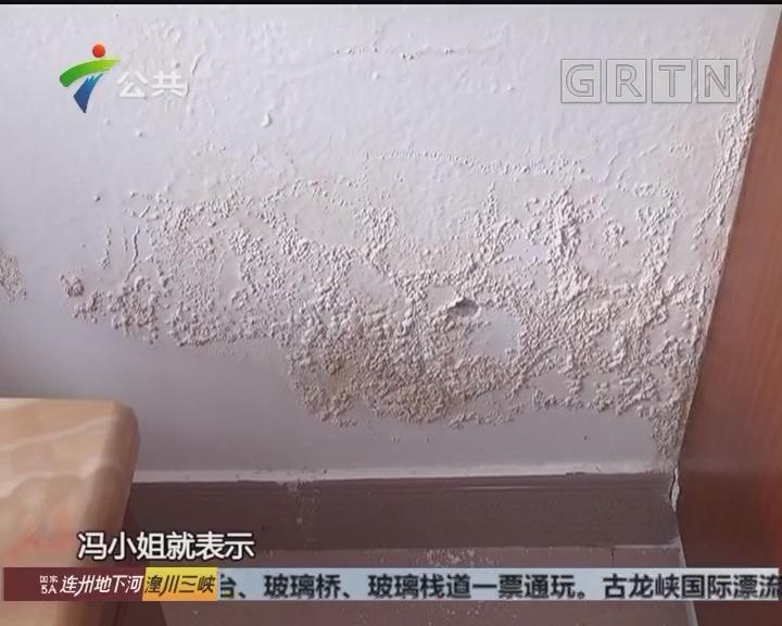 街坊报料:房屋出现渗水 多户家中受影响