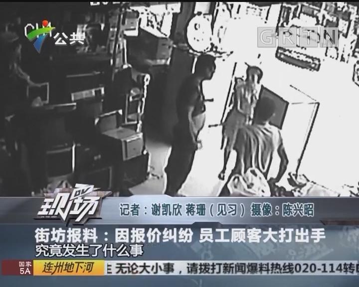 街坊报料:因报价纠纷 员工顾客大打出手