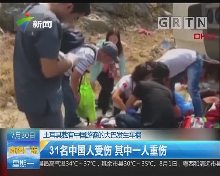 土耳其载有中国游客的大巴发生车祸:31名中国人受伤 其中一人重伤