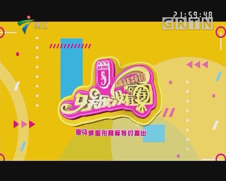 [HD][2018-07-19]娱乐没有圈:黎姿 朱茵:激流勇退的经典花旦