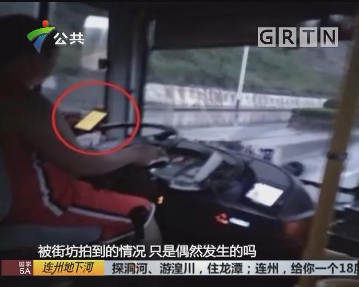韶关:公交司机开车玩手机 被交警依法处罚