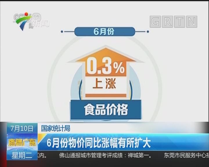国家统计局:6月份物价同比涨幅有所扩大