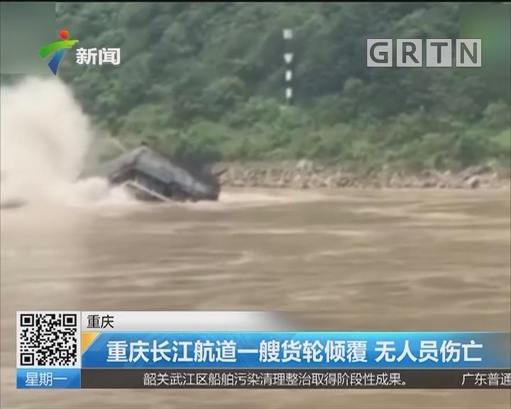 重庆:重庆长江航道一艘货轮倾覆 无人员伤亡