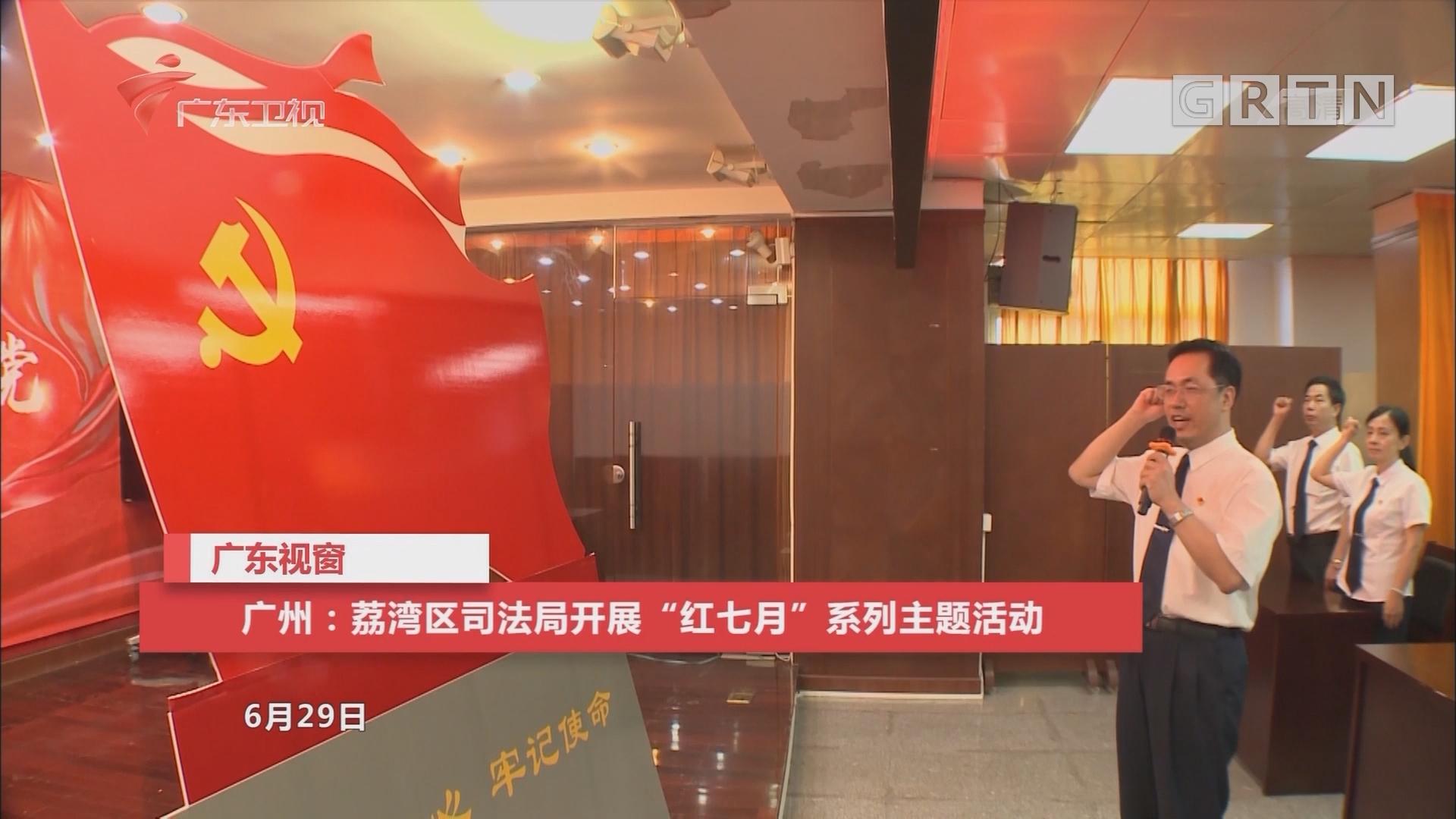 """广州:荔湾区司法局开展""""红七月""""系列主题活动"""