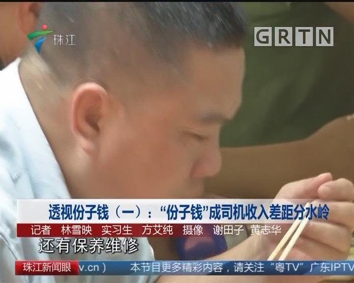 """透视份子钱(一):""""份子钱""""成司机收入差距分水岭"""