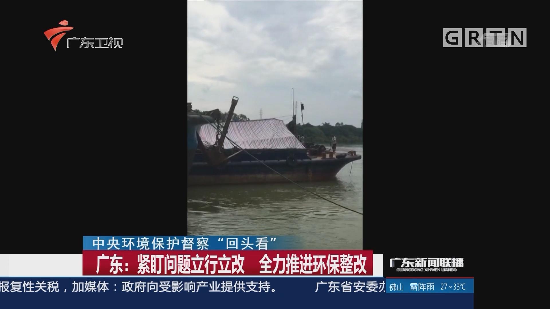 广东:紧盯问题立行立改 全力推进环保整改