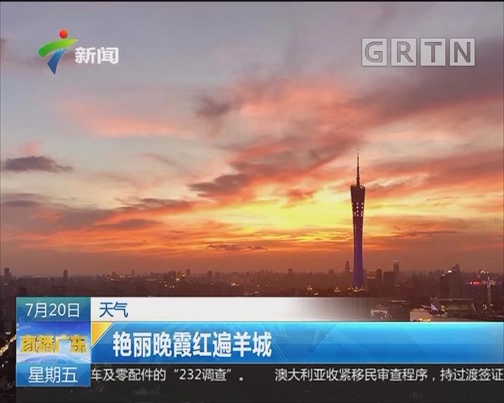 天气:艳丽晚霞红遍羊城