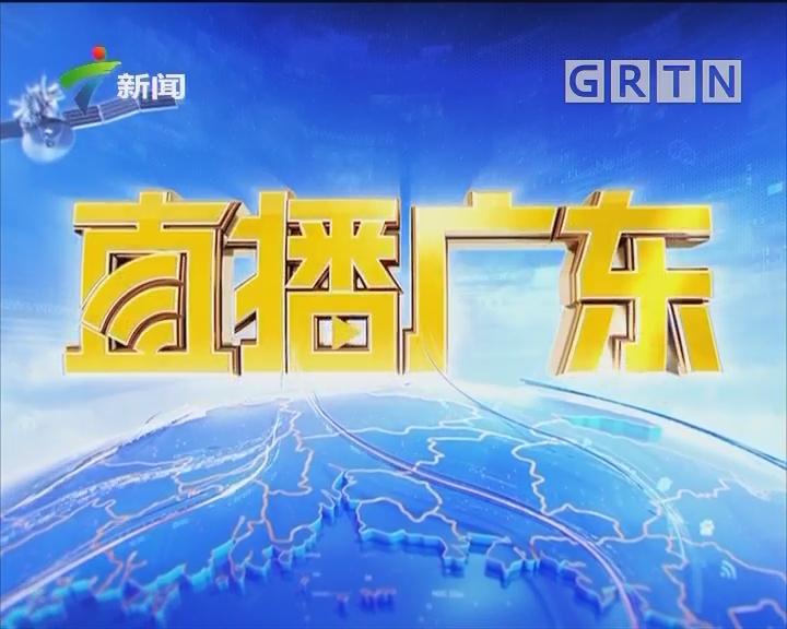[2018-07-12]直播广东:李希到潮州调研 深入学习贯彻习近平新时代中国特色社会主义思想 打造沿海经济带上的特色精品城市