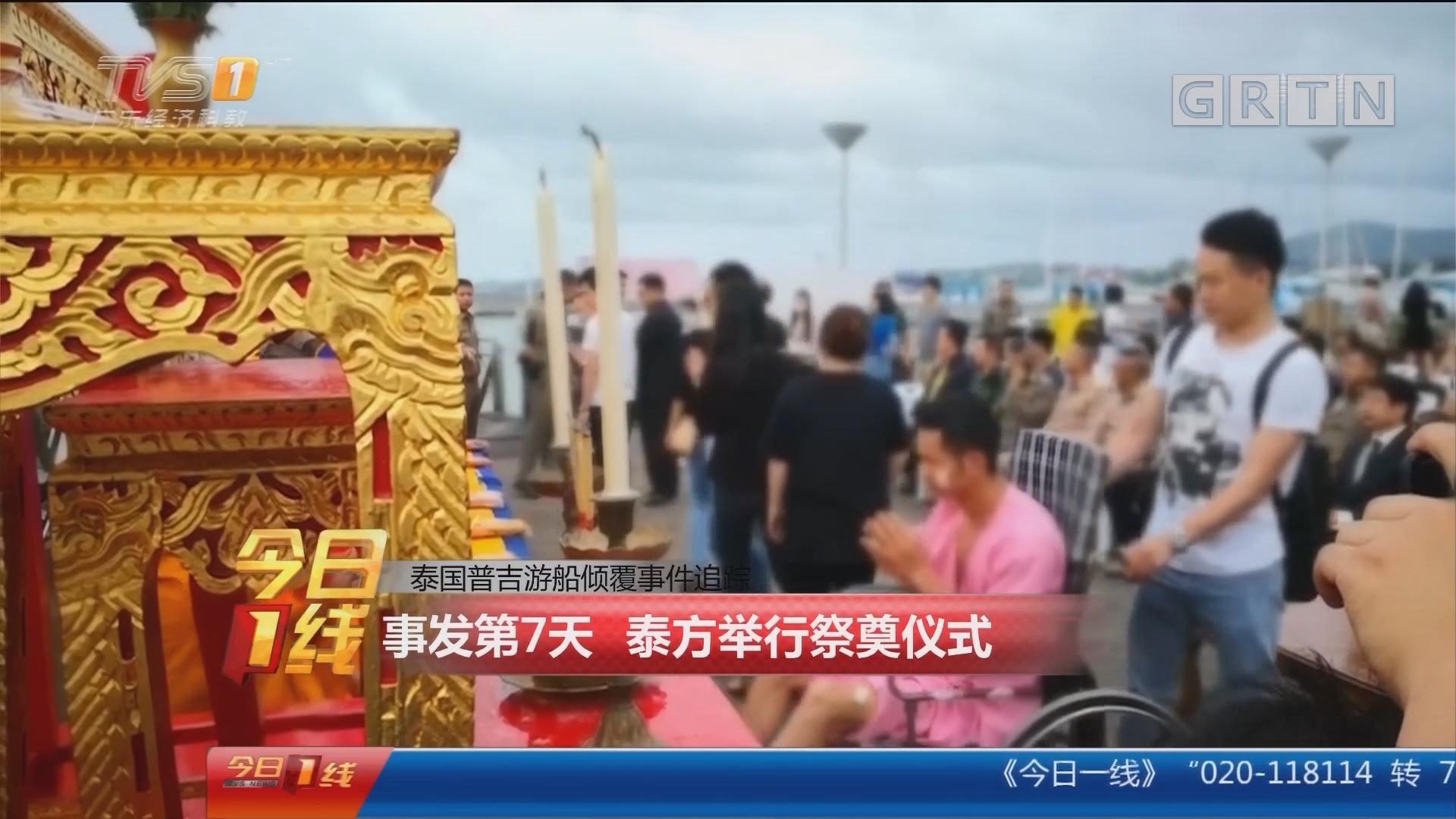 泰国普吉游船倾覆事件追踪:事发第7天 泰方举行祭奠仪式
