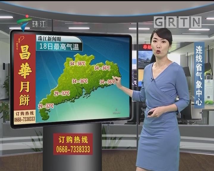 20180717天气连线