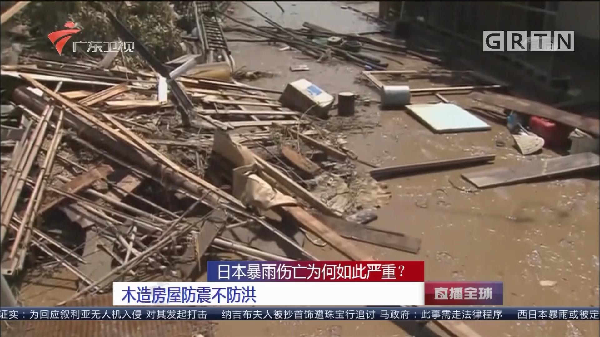 日本暴雨伤亡为何如此严重?木造房屋防震不防洪