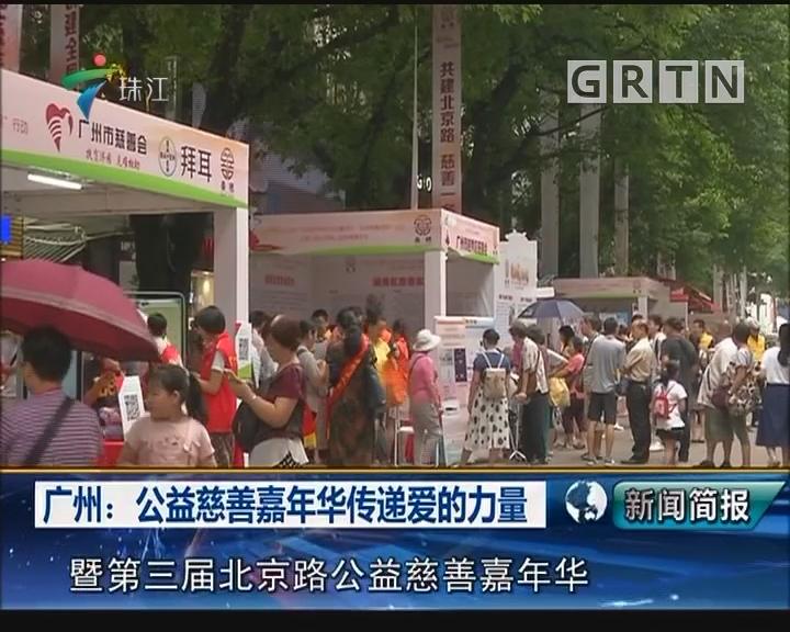 广州:公益慈善嘉年华传递爱的力量