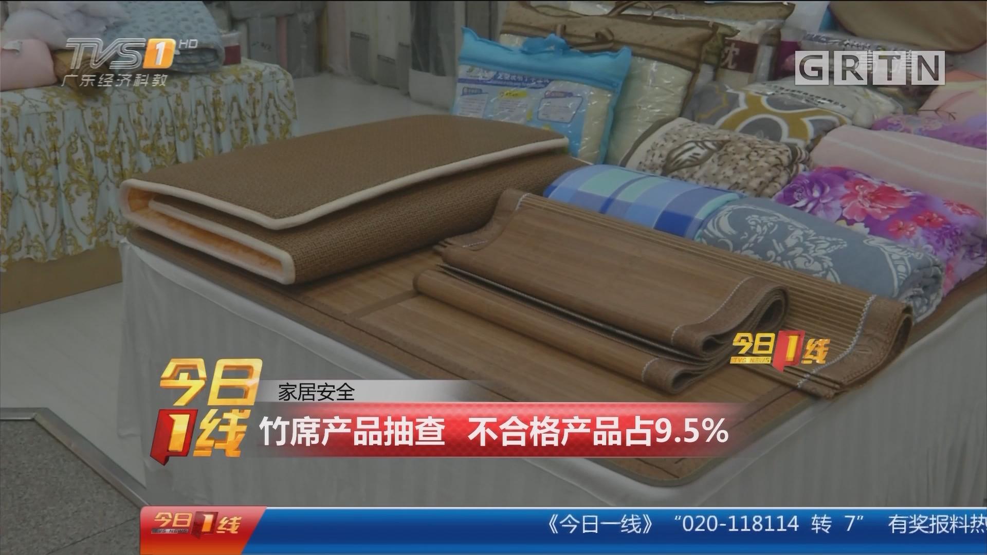 家居安全:竹席产品抽查 不合格产品占9.5%